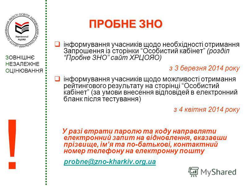 ПРОБНЕ ЗНО ПРОБНЕ ЗНО інформування учасників щодо необхідності отримання Запрошення із сторінки Особистий кабінет (розділ Пробне ЗНО сайт ХРЦОЯО) з 3 березня 2014 року інформування учасників щодо можливості отримання рейтингового результату на сторін