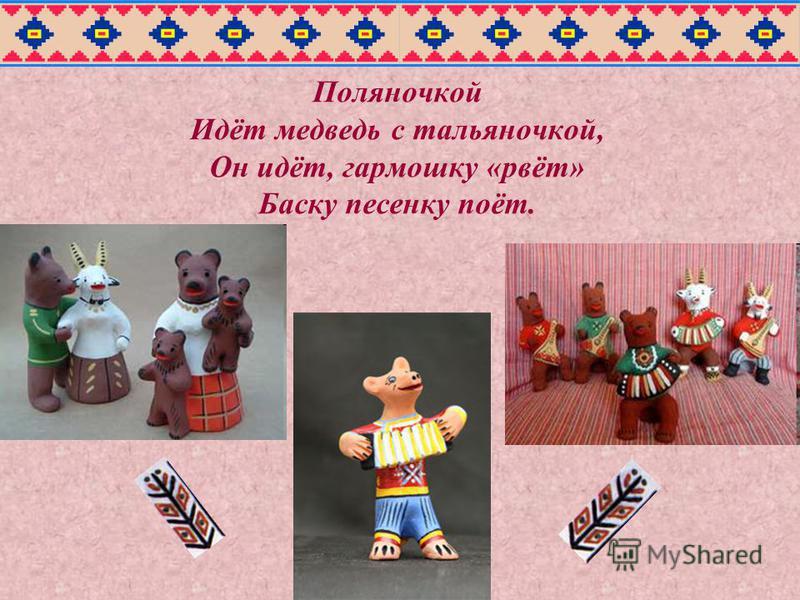 Поляночкой Идёт медведь с тальяночкой, Он идёт, гармошку «рвёт» Баску песенку поёт.
