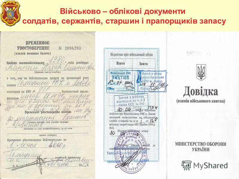 10 Військово – облікові документи солдатів, сержантів, старшин і прапорщиків запасу