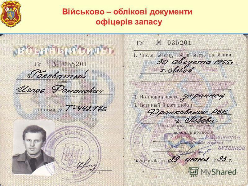 3 Військово – облікові документи офіцерів запасу
