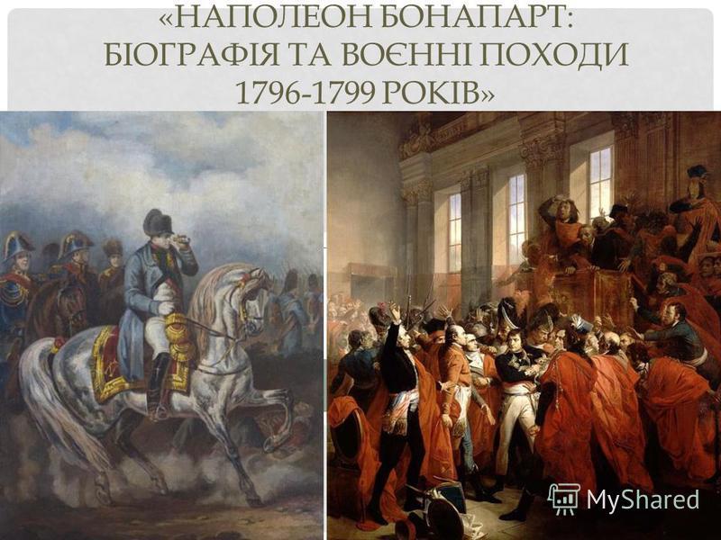 «НАПОЛЕОН БОНАПАРТ: БІОГРАФІЯ ТА ВОЄННІ ПОХОДИ 1796-1799 РОКІВ»