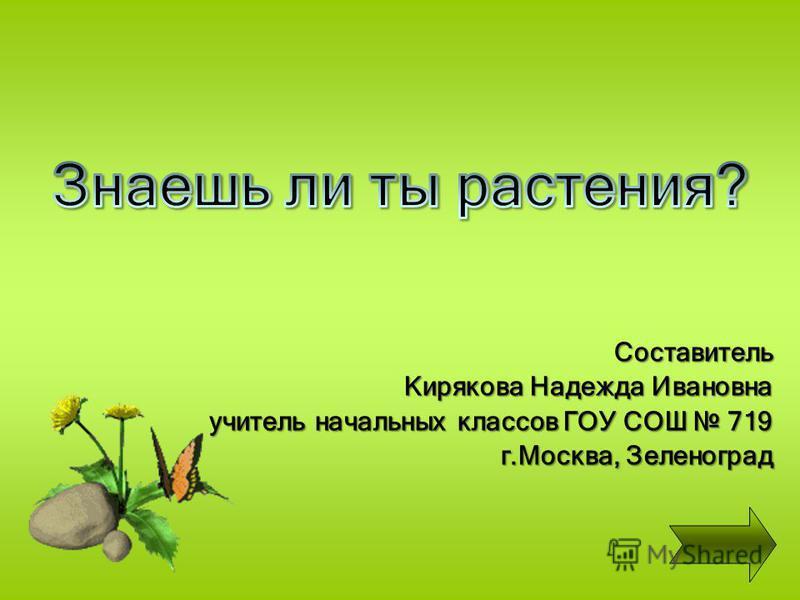 Составитель Кирякова Надежда Ивановна учитель начальных классов ГОУ СОШ 719 г.Москва, Зеленоград