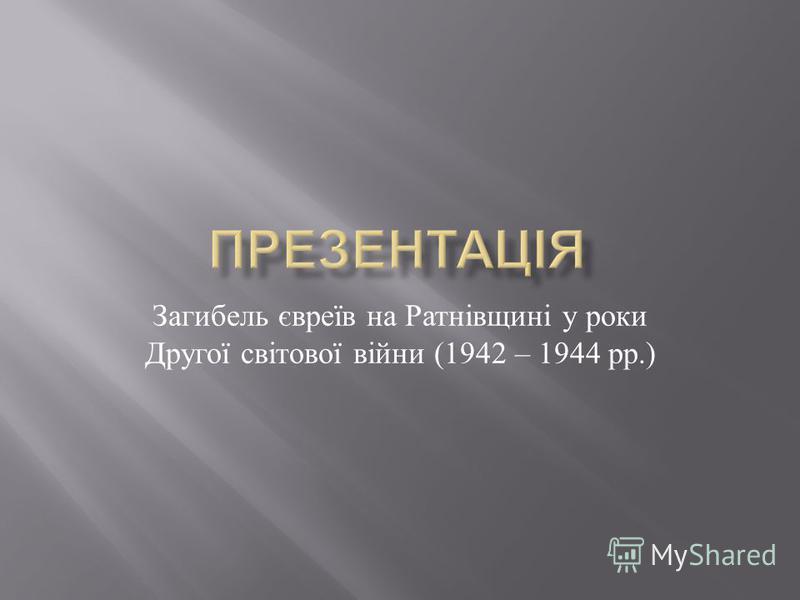 Загибель євреїв на Ратнівщині у роки Другої світової війни (1942 – 1944 рр.)