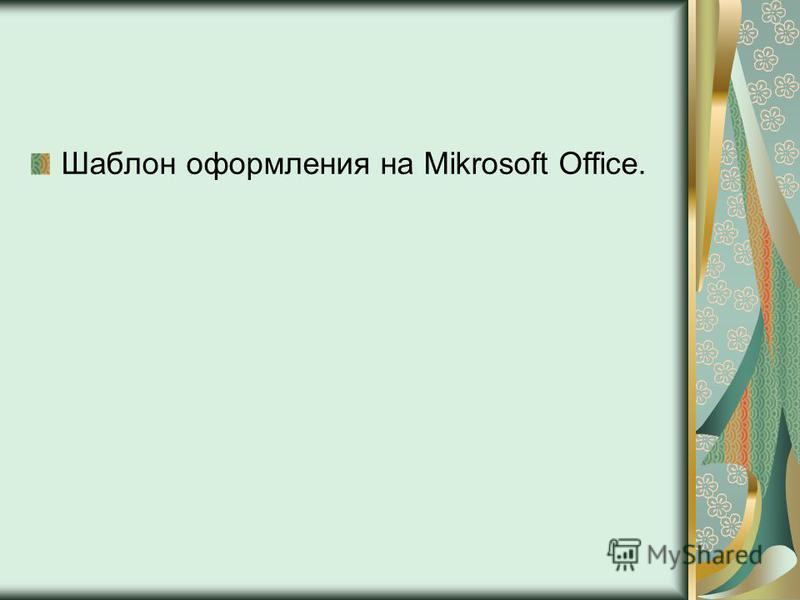 Шаблон оформления на Mikrosoft Office.