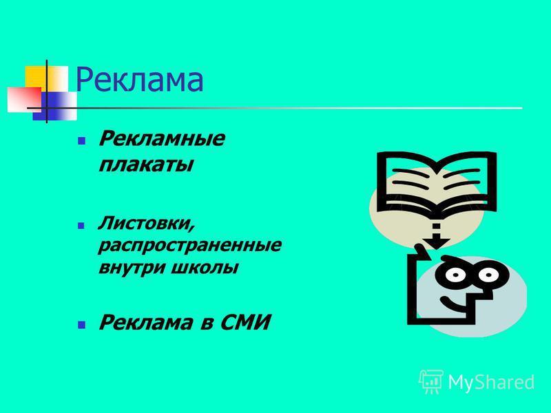 Схема управления клубом