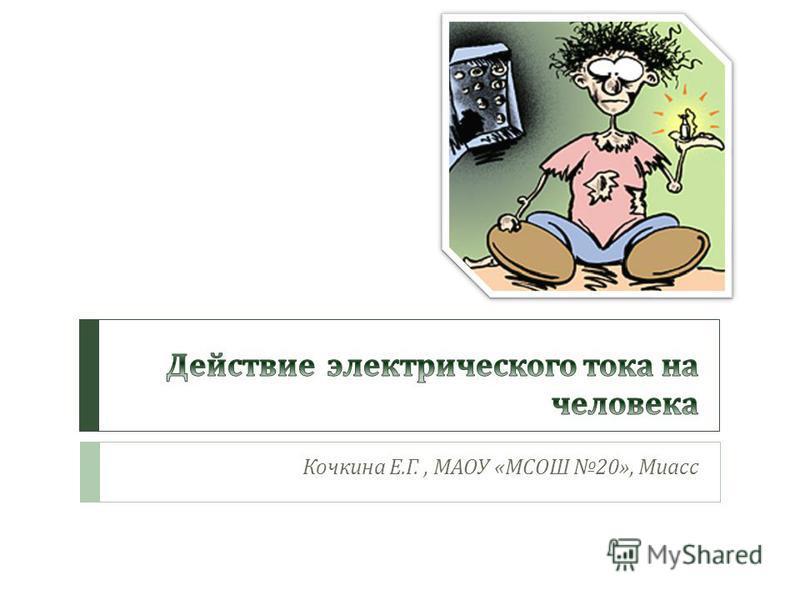 Кочкина Е. Г., МАОУ « МСОШ 20», Миасс