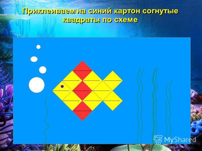 Приклеиваем на синий картон согнутые квадраты по схеме