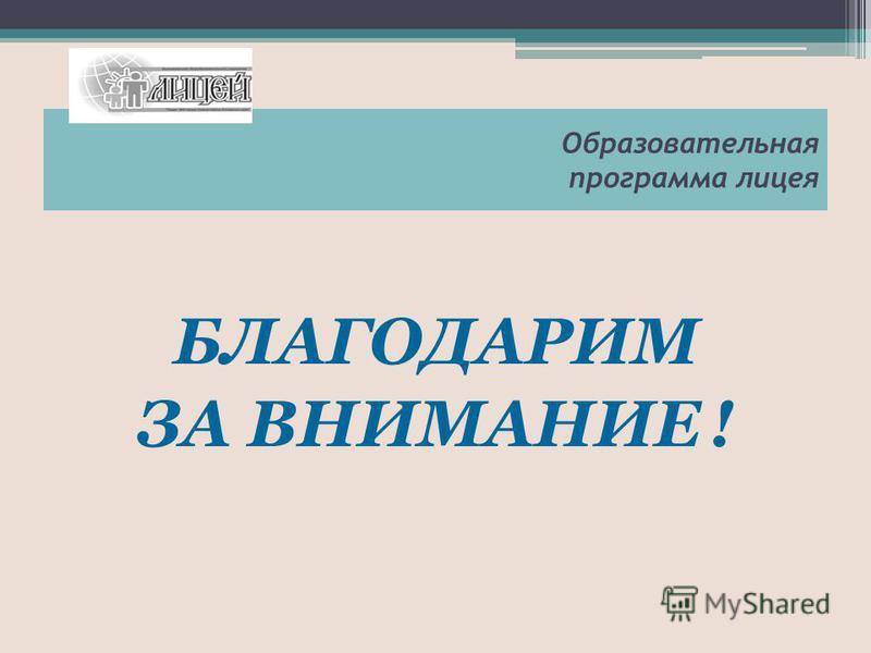 Образовательная программа лицея БЛАГОДАРИМ ЗА ВНИМАНИЕ !