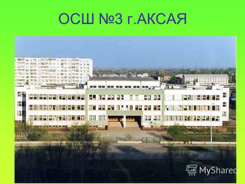 ОСШ 3 г.АКСАЯ