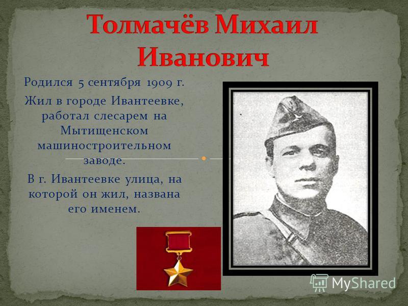 Родился 5 сентября 1909 г. Жил в городе Ивантеевке, работал слесарем на Мытищенском машиностроительном заводе. В г. Ивантеевке улица, на которой он жил, названа его именем.