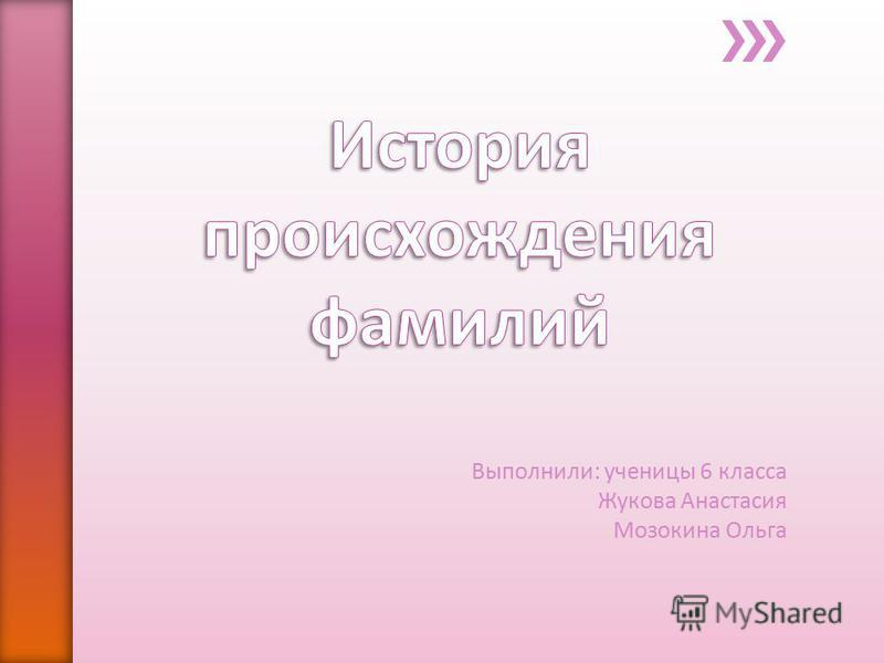 Выполнили: ученицы 6 класса Жукова Анастасия Мозокина Ольга