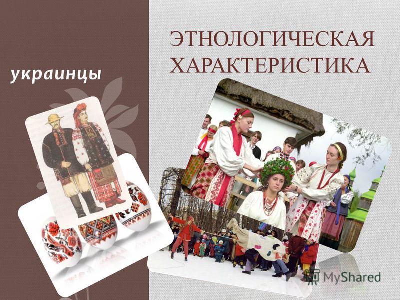 украинцы ЭТНОЛОГИЧЕСКАЯ ХАРАКТЕРИСТИКА