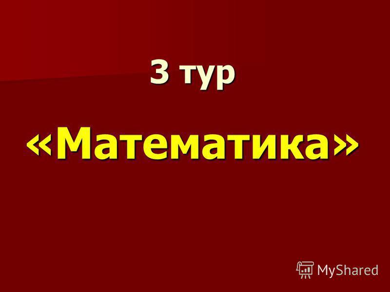 3 тур «Математика»
