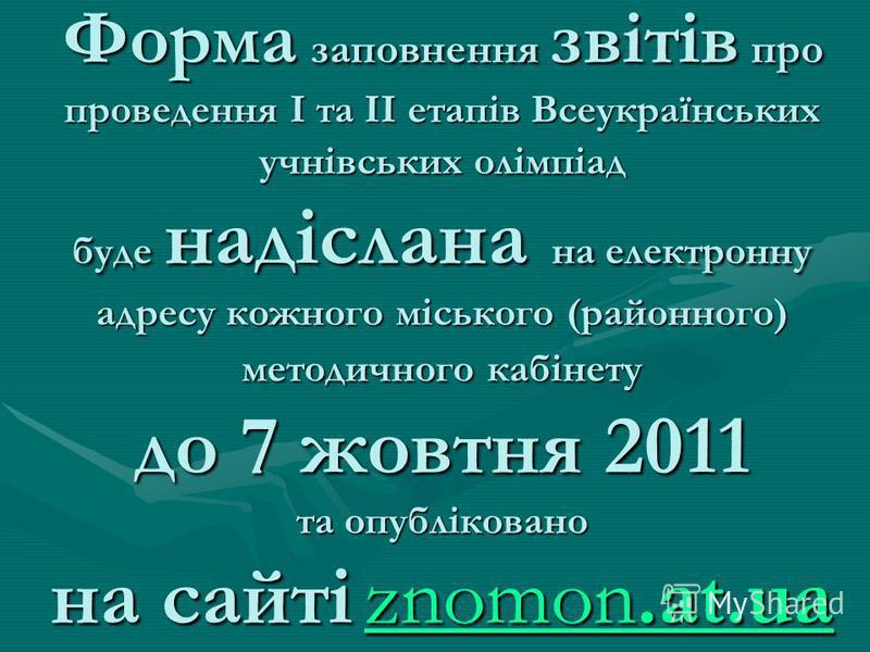 Форма заповнення звітів про проведення І та ІІ етапів Всеукраїнських учнівських олімпіад буде надіслана н н н на електронну адресу кожного міського (районного) методичного кабінету до 7 жовтня 2011 та опубліковано на сайті z z z z z nnnn oooo mmmm oo