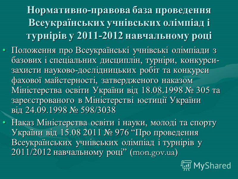 Нормативно-правова база проведення Всеукраїнських учнівських олімпіад і турнірів у 2011-2012 навчальному році Положення про Всеукраїнські учнівські олімпіади з базових і спеціальних дисциплін, турніри, конкурси- захисти науково-дослідницьких робіт та