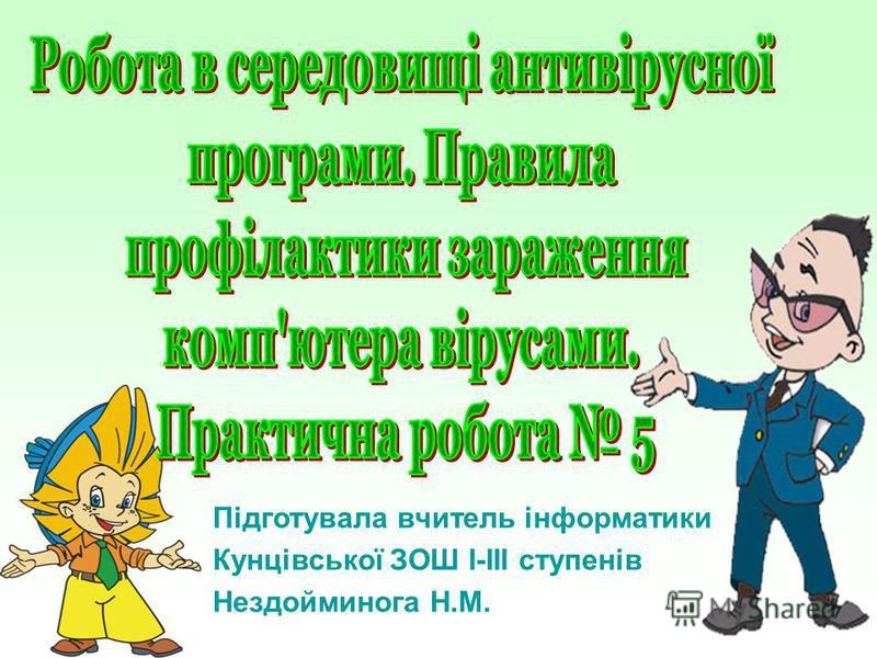 Підготувала вчитель інформатики Кунцівської ЗОШ І-ІІІ ступенів Нездойминога Н.М.