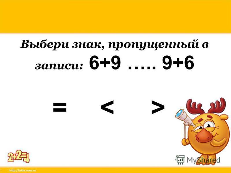 Из какого числа вычли 4, если получили 9? из 11 из 12 из 13