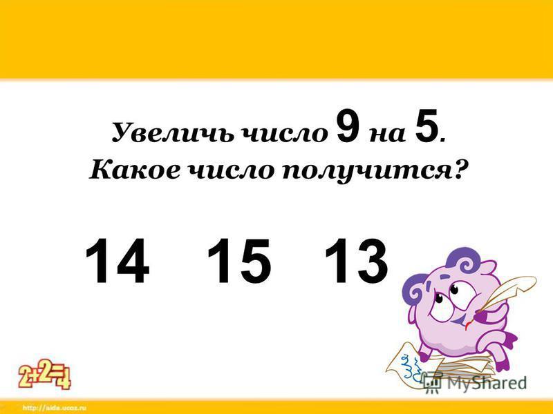 Выбери уменьшаемое, если вычитаемое равно 6, а значение разности равно 7 101513
