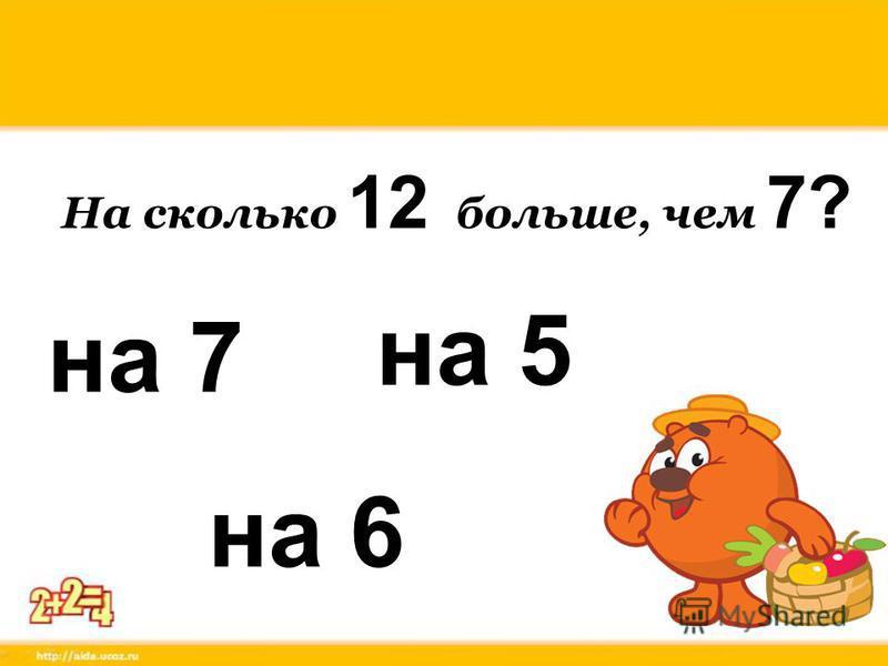 Увеличь число 9 на 5. Какое число получится? 151413