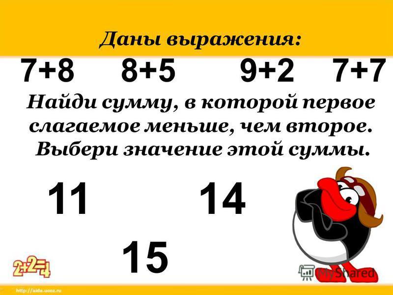 Выбери разность, значение которой равно 5 11-5 11-65+0
