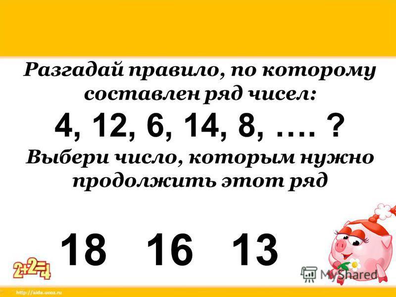 Даны выражения: 7+8 8+5 9+2 7+7 Найди сумму, в которой первое слагаемое меньше, чем второе. Выбери значение этой суммы. 14 15 11