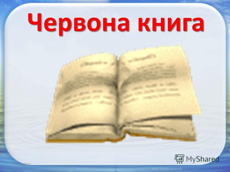 Червона книга 11.08.201511