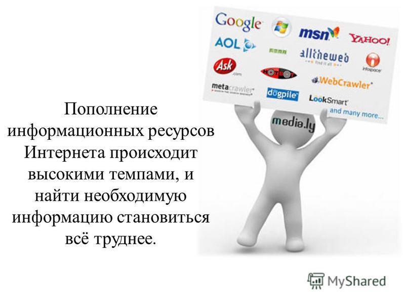 Пополнение информационных ресурсов Интернета происходит высокими темпами, и найти необходимую информацию становиться всё труднее.