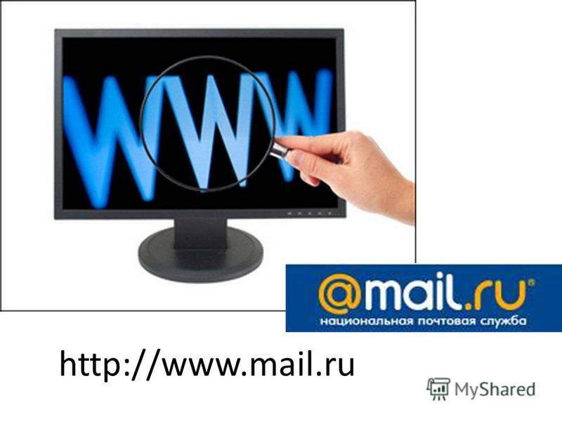 http://www.mail.ru