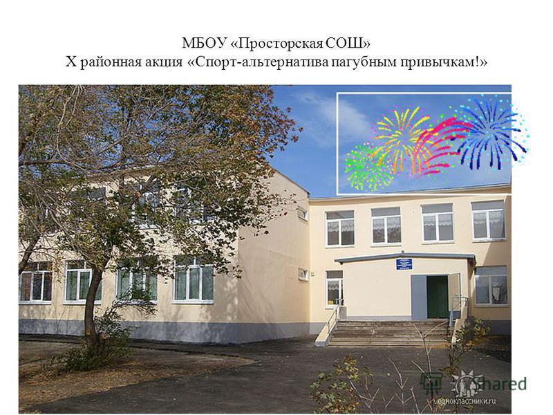 МБОУ «Просторская СОШ» Х районная акция «Спорт-альтернатива пагубным привычкам!»