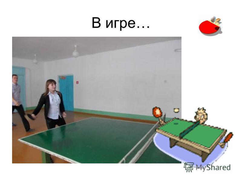 В игре…