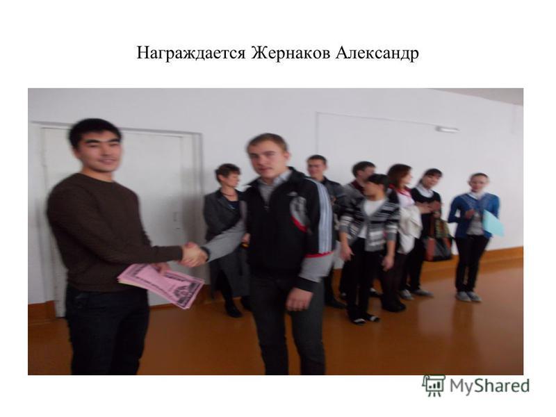 Награждается Жернаков Александр