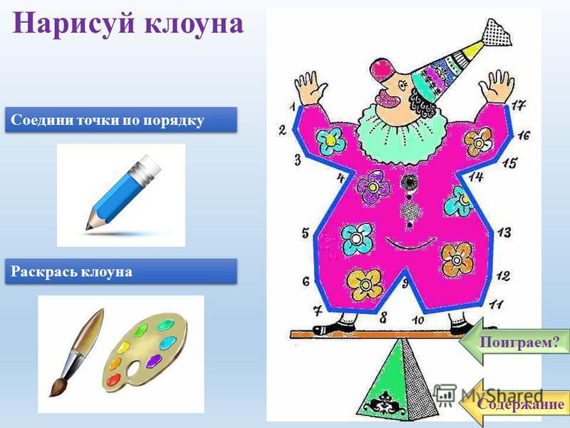 Занимательные страницы «Мурзилки» Кроссворд 1 Ребус Нарисуй клоуна Содержание Кроссворд 2
