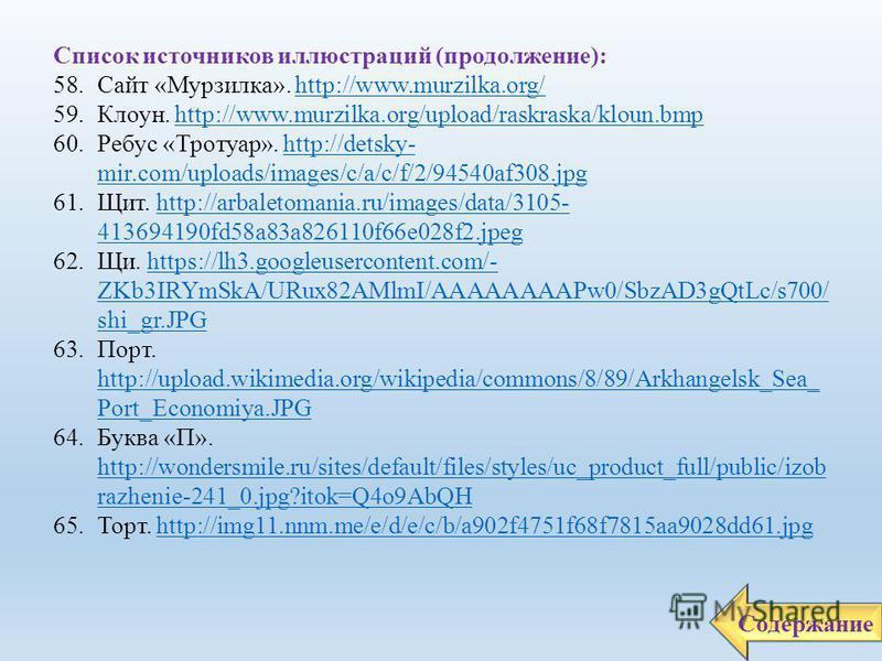 Список источников иллюстраций (продолжение): 51.Сказки. http://img- fotki.yandex.ru/get/6428/24302342.5d/0_82924_e769712f_orighttp://img- fotki.yandex.ru/get/6428/24302342.5d/0_82924_e769712f_orig 52.Сказки. http://img- fotki.yandex.ru/get/6428/24302