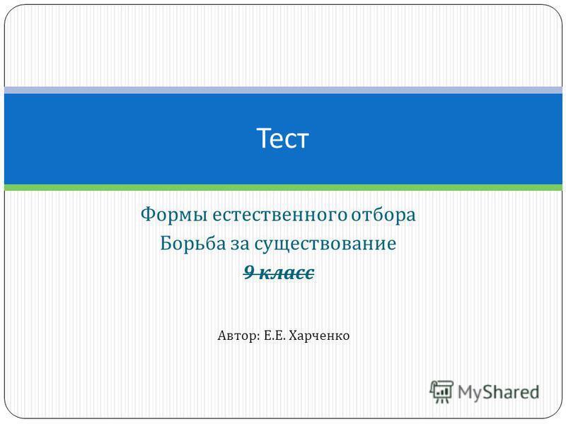 Формы естественного отбора Борьба за существование 9 класс Тест Автор : Е. Е. Харченко