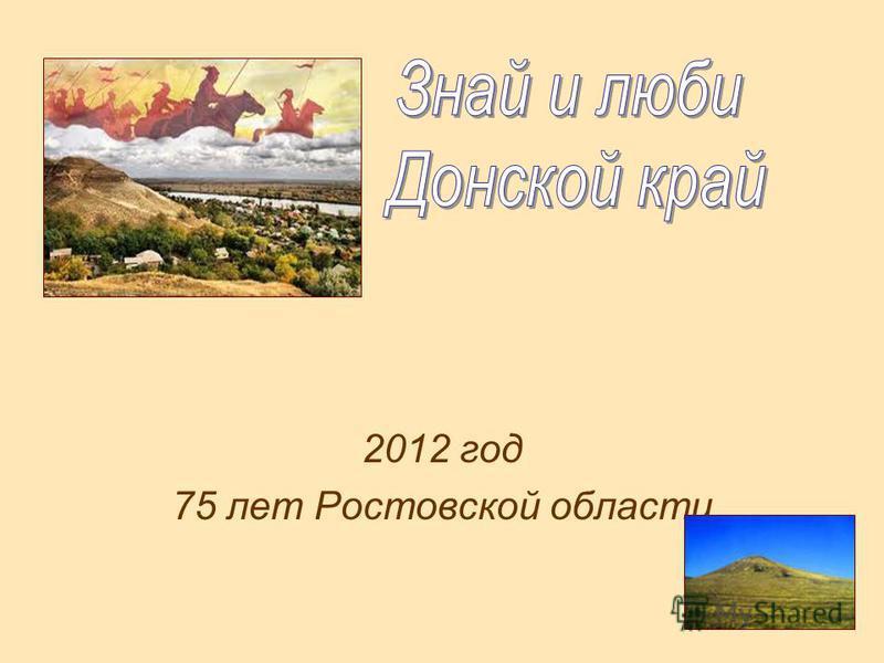 2012 год 75 лет Ростовской области