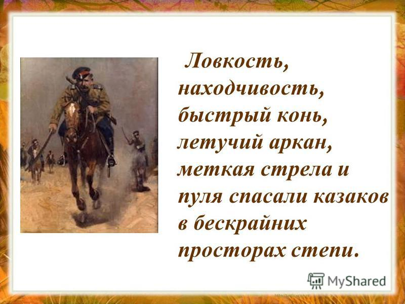 Ловкость, находчивость, быстрый конь, летучий аркан, меткая стрела и пуля спасали казаков в бескрайних просторах степи.