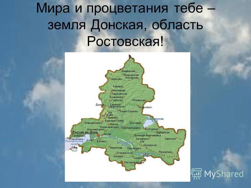 Мира и процветания тебе – земля Донская, область Ростовская!