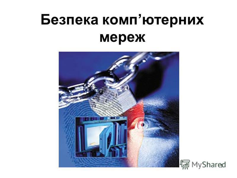 1 Безпека компютерних мереж