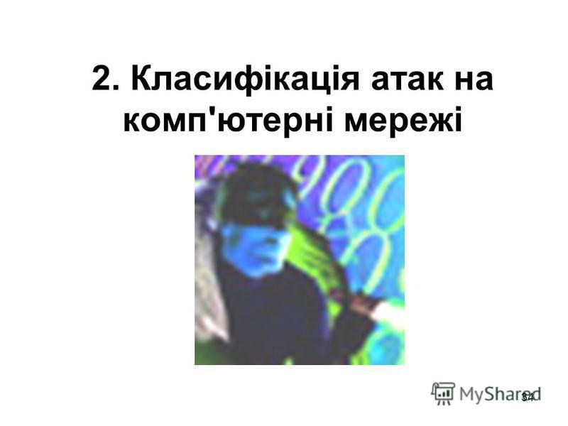 34 2. Класифікація атак на комп'ютерні мережі