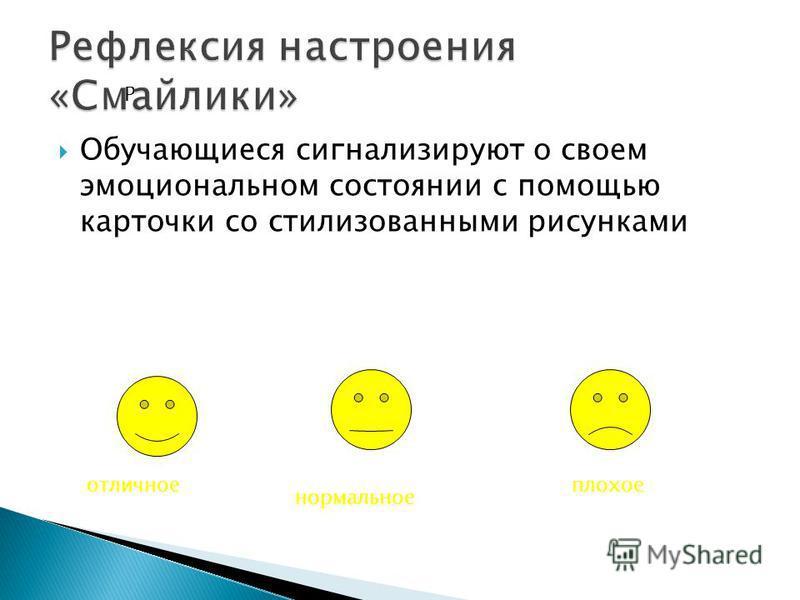 Обучающиеся сигнализируют о своем эмоциональном состоянии с помощью карточки со стилизованными рисунками отличное нормальное плохое Р