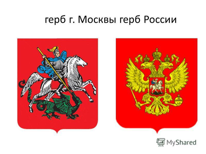 герб г. Москвы герб России