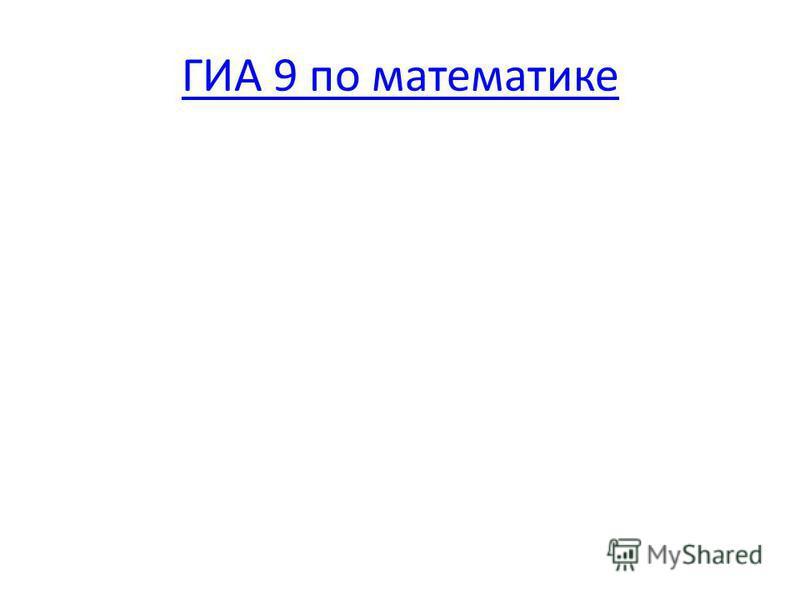 ГИА 9 по математике