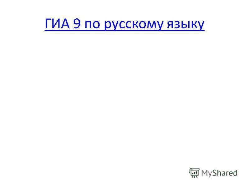 ГИА 9 по русскому языку