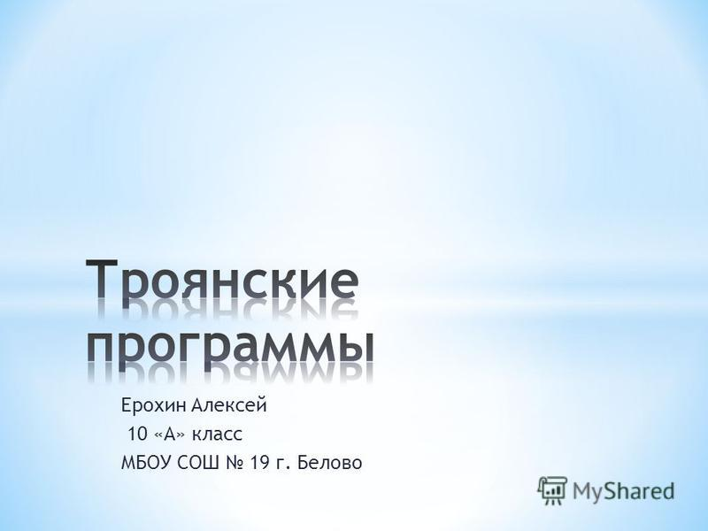 Ерохин Алексей 10 «А» класс МБОУ СОШ 19 г. Белово