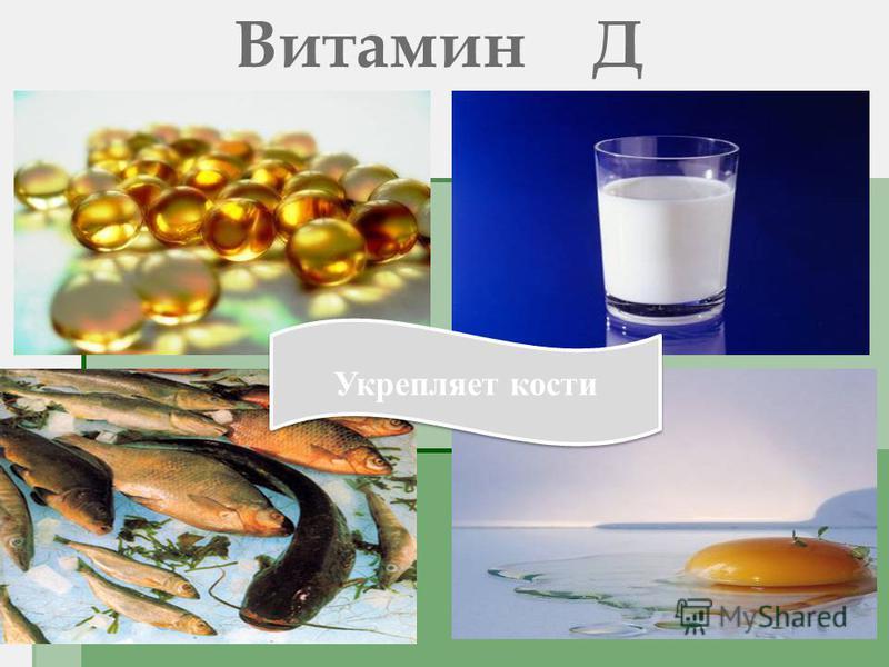 Витамин Д Укрепляет кости