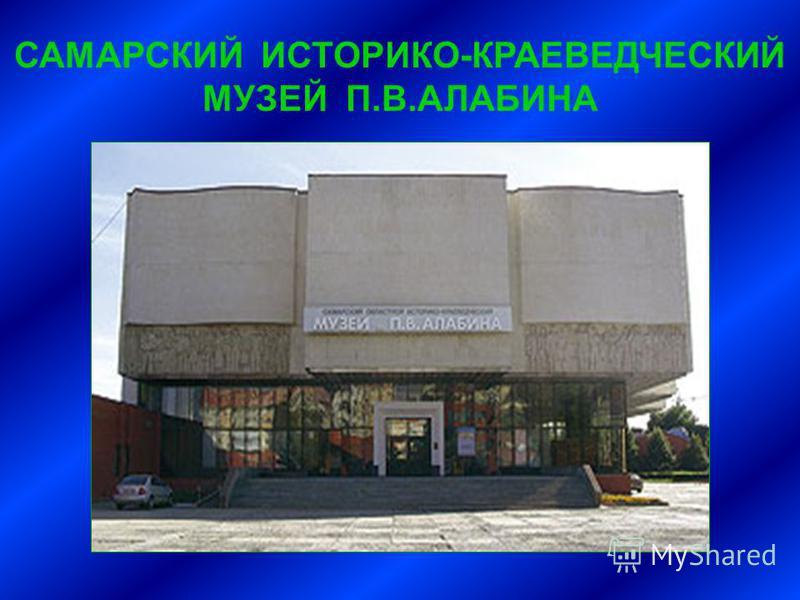 САМАРСКИЙ ИСТОРИКО-КРАЕВЕДЧЕСКИЙ МУЗЕЙ П.В.АЛАБИНА