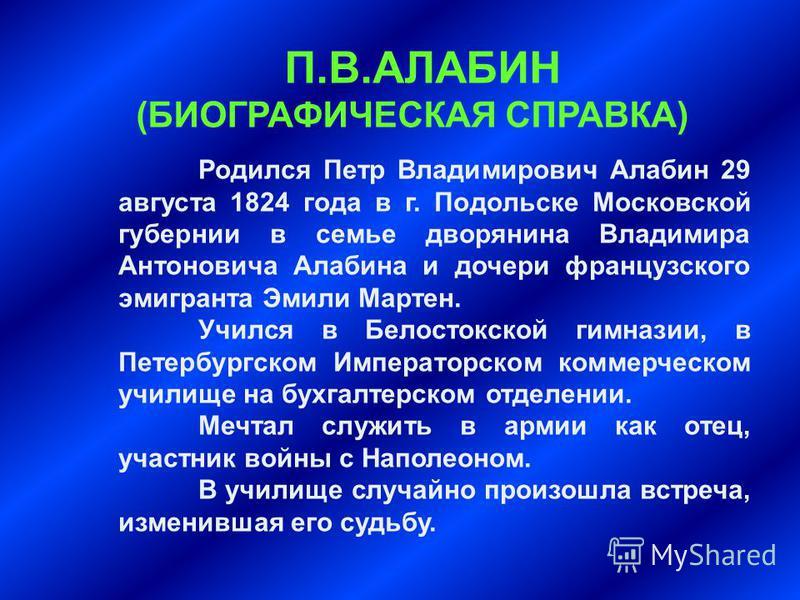 Родился Петр Владимирович Алабин 29 августа 1824 года в г. Подольске Московской губернии в семье дворянина Владимира Антоновича Алабина и дочери французского эмигранта Эмили Мартен. Учился в Белостокской гимназии, в Петербургском Императорском коммер