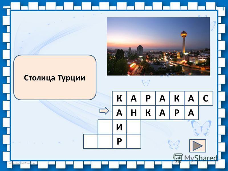 http://linda6035.ucoz.ru/ АК А И АКАРС Р АКНАР Столица Турции