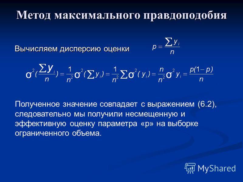 Метод максимального правдоподобия Вычисляем дисперсию оценки Полученное значение совпадает с выражением (6.2), следовательно мы получили несмещенную и эффективную оценку параметра «р» на выборке ограниченного объема.