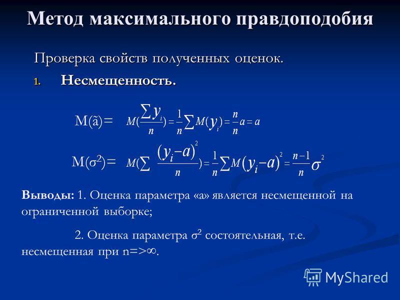 Метод максимального правдоподобия Проверка свойств полученных оценок. 1. Несмещенность. M(ã)= M(σ 2 )= Выводы: 1. Оценка параметра «а» является несмещеннойй на ограниченной выборке; 2. Оценка параметра σ 2 состоятельная, т.е. несмещенная при n=>.